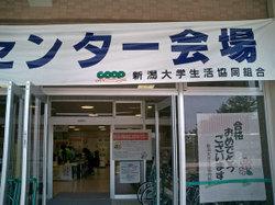 060401_nigata_daigaku_2_60_1