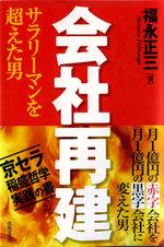 091120_hukunaga_01_250_60
