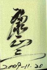 091120_hukunaga_02_250_60