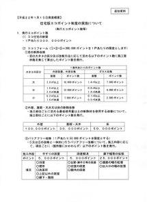 100120_koushuu_03_436_60_6