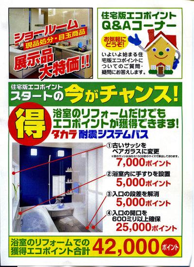 100419_takarafair_02_816_60_2