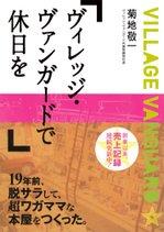 Keiich_kikuchi_3