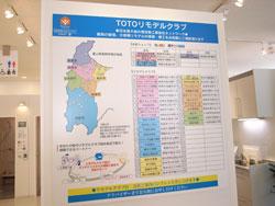 061013_tototakaoka04_250_60