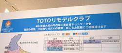 061013_tototakaoka05_250_60