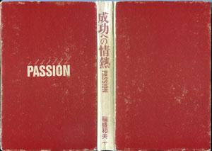 100102_passion_300_60