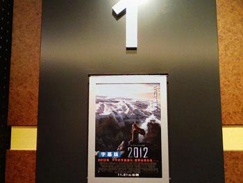 100111_movie2012_350_60