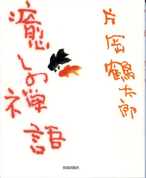 100131_kusatu_05_286_60